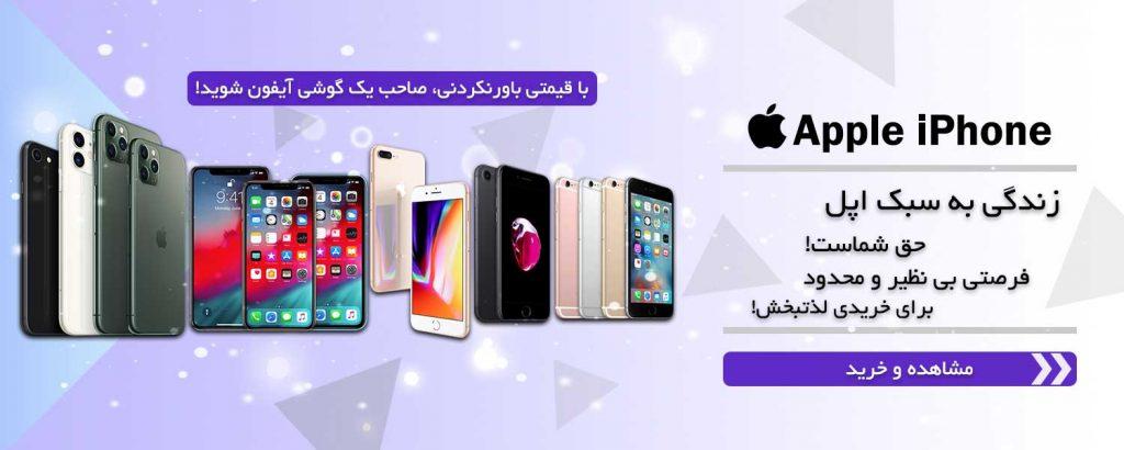 خرید گوشی اپل