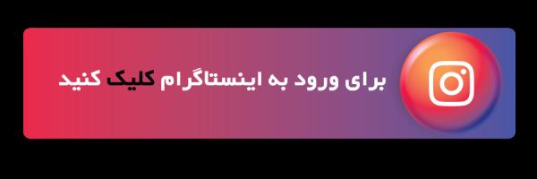 صفحه اینیستاگرام هاکان موبایل