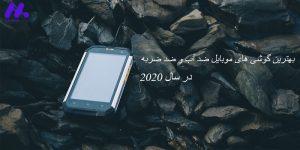 بهترین گوشی های موبایل ضد آب و ضد ضربه در سال ۲۰۲۰