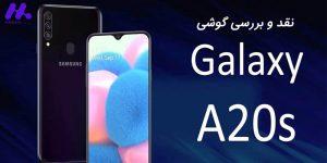 بررسی Samsung Galaxy A20s