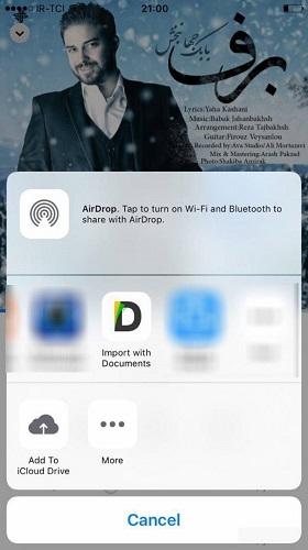 """ذخیره آهنگ در تلگرام آیفون از طریق برنامه """"Documents 5"""""""