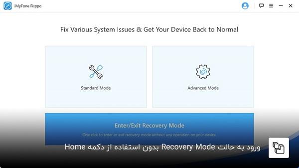 """حالت """"Recovery Mode"""" در گوشی بدون دکمه هوم و به کمک برنامه iMyFone Fixppo"""