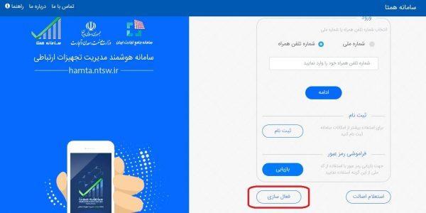 ثبت گوشی آیفون در سامانه از طریق سایت همتا مرحله اول