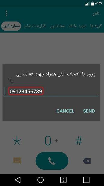 ثبت گوشی در سامانه از طریق کد USSD