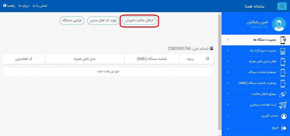 انتقال مالکیت گوشی رجیستر شده از طریق سایت سامانه همتا