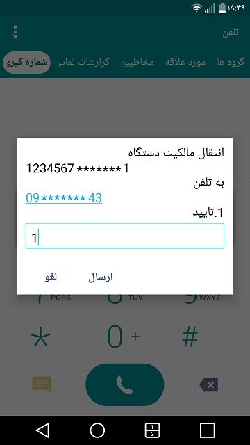انتقال مالکیت گوشی رجیستر شده از طریق کد USSD مرحله پنجم