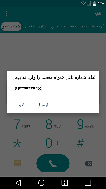 انتقال مالکیت گوشی رجیستر شده از طریق کد USSD