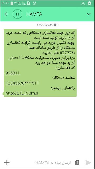 انتقال مالکیت گوشی رجیستر شده از طریق کد USSD مرحله هفتم
