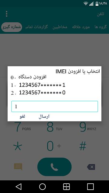 انتقال مالکیت گوشی رجیستر شده از طریق کد USSD مرحله سوم
