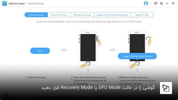 استفاده از برنامه iMyFone Fixppo