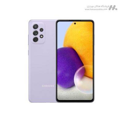 گوشی سامسونگ گلکسی ای 72 نسخه 4G ظرفیت 256 گیگابایت بنفش